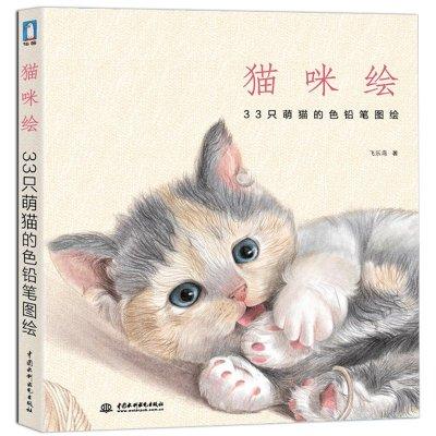 绘画教程素描艺术美术类铅笔图绘系列可爱动物猫咪绘