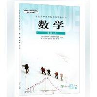 人民教育出版社高中数学课本高中数学教材高中