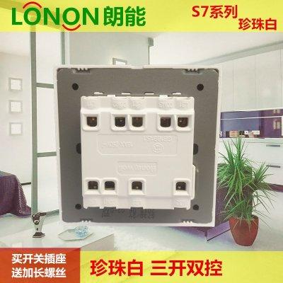 【朗能(lonon)开关 s7系列珍珠白】朗能开关插座s7白