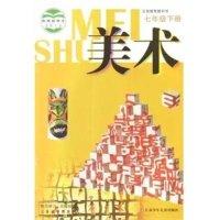 苏少版初中7 七年级下册美术书 课本教材 苏教版图片