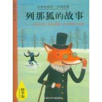 小学生读精华列那狐的故事作文版注音浙江少名著的关于小学祖国图片
