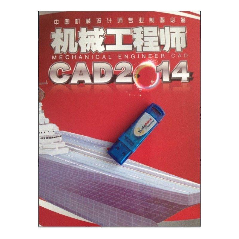 英科宇机械工程师CAD2014激活工程师中小型201410cadwin机械图片