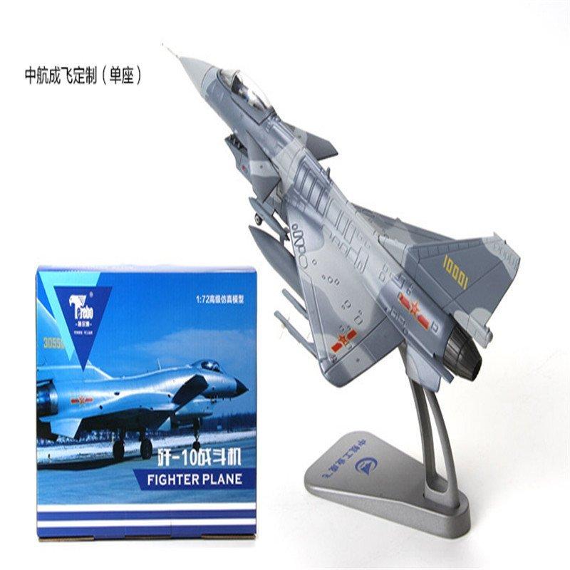 特尔博 1:72歼10飞机模型歼十战斗机模型合金静态成品j10大阅兵军事