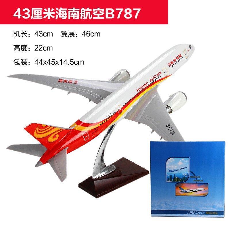 特尔博波音b747飞机模型国航777客机模型东航b737