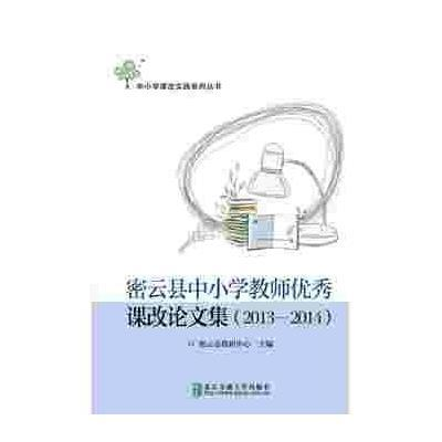 《密云县中小学教师课改论文集:2013-2014》好语文学好数还是小学图片