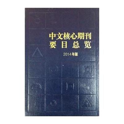 《中文核心期刊要目总览(2014年版)》作者:朱