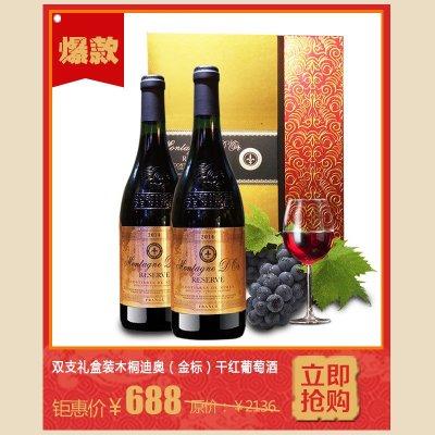 进口红酒双支礼盒装木桐迪奥金标干红葡萄酒750ml*2