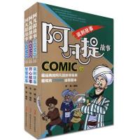 阿凡提全套comic儿童版漫画3本漫画经典天仙逆故事帝漫画图片