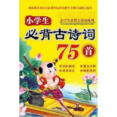 《正版小学生必背古诗词75首注音版带拼音带v正版小学英语毕业北京图片