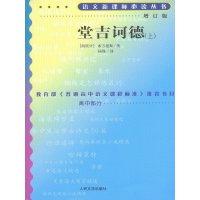 堂吉诃德丛书两册语文新课标增订上下必读版小结教学工作高中教育图片