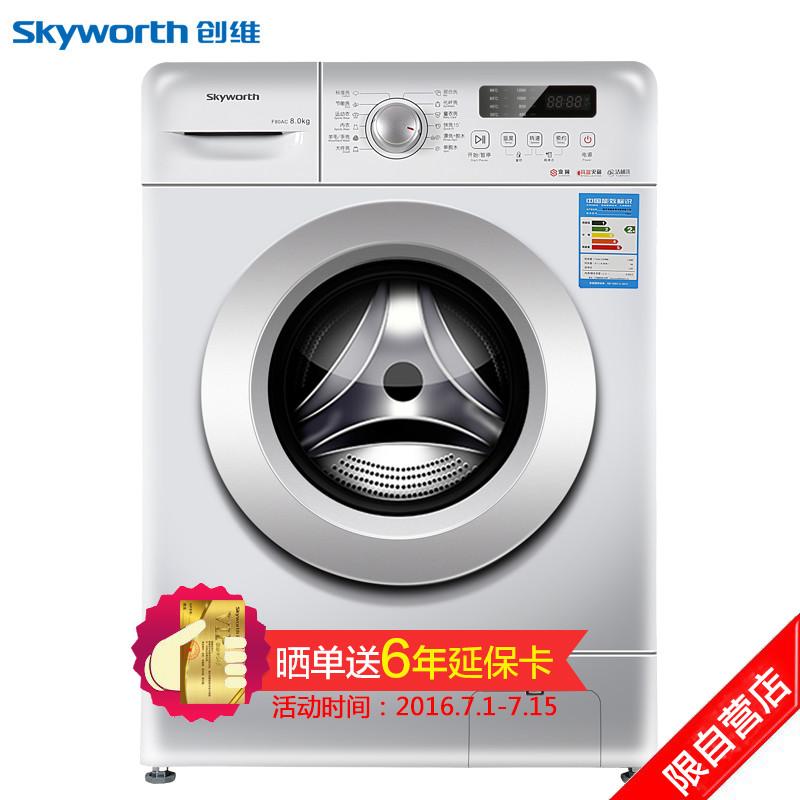 创维(Skyworth)F80AC 8公斤 变频全自动洗衣机