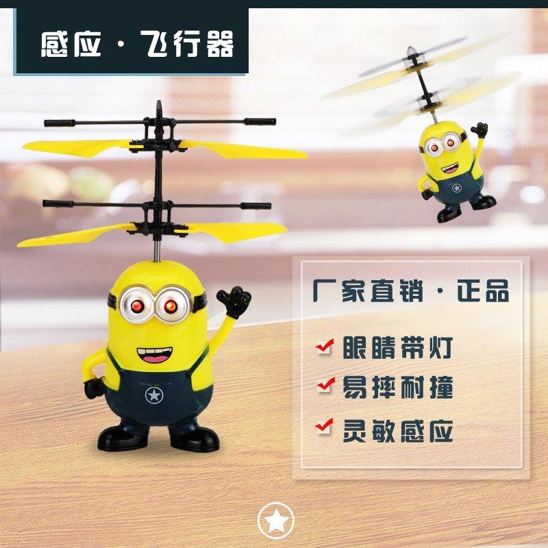 星珀手感应悬浮直升小黄人耐摔遥控飞机 usb充电飞行器儿童玩具高清