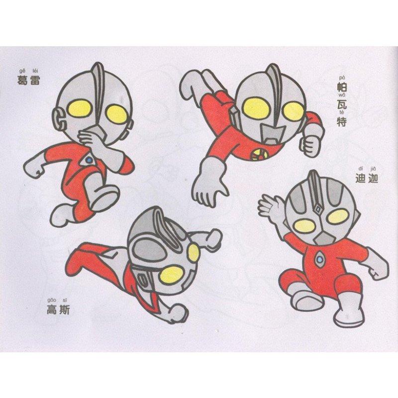 奥特曼简笔画4本包邮小手学画蒙纸临摹画画填色本2-3-4-5-6岁幼儿宝宝