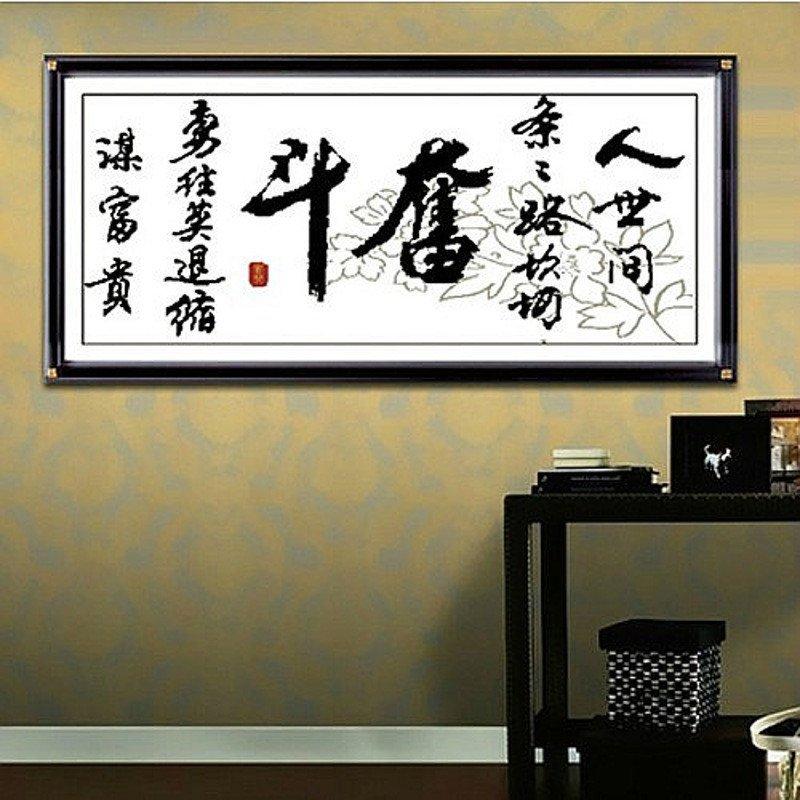 印花十字绣 奋斗字画书法励志书房新款客厅图案大全孚日 9ct大格棉线1