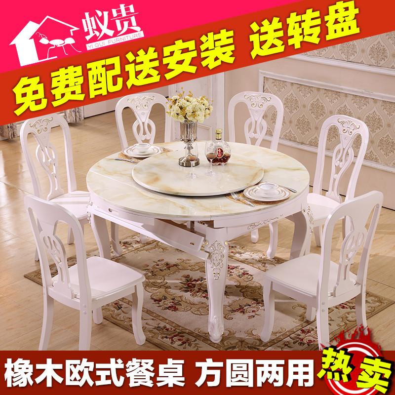 欧式伸缩餐桌椅组合6人 实木折叠可伸缩餐桌大理石圆桌小户型饭桌 80*