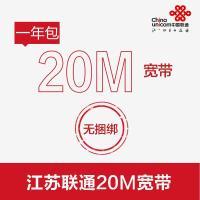 江苏徐州联通宽带20M包1年套餐