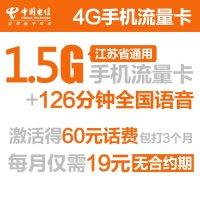 【流量小王】无锡电信手机卡(19元\/月=126分钟