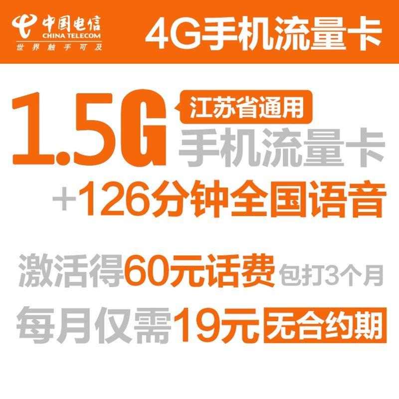 【流量小王】镇江电信手机卡(19元\/月=126分钟