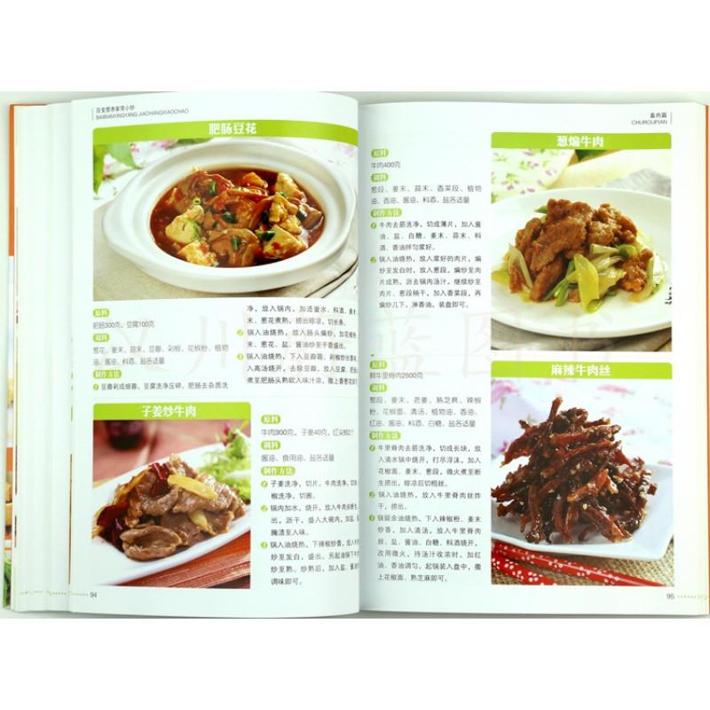 我的第一本菜谱书百变大全菜谱书籍518道家常菜家常营养菜谱炒菜饭店能开烹饪小炒跟学食谱图片