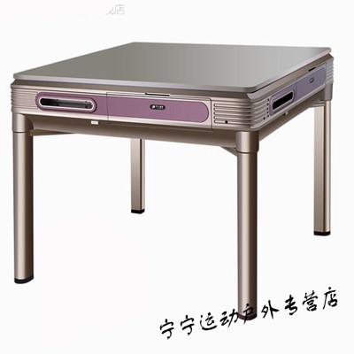 运动户外麻将机全自动餐桌两用麻将桌欧式四口折叠家用机麻电动麻将台