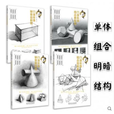 2017新书全4册石膏几何体素描教程书名师点晴几何形体单体结构篇组合