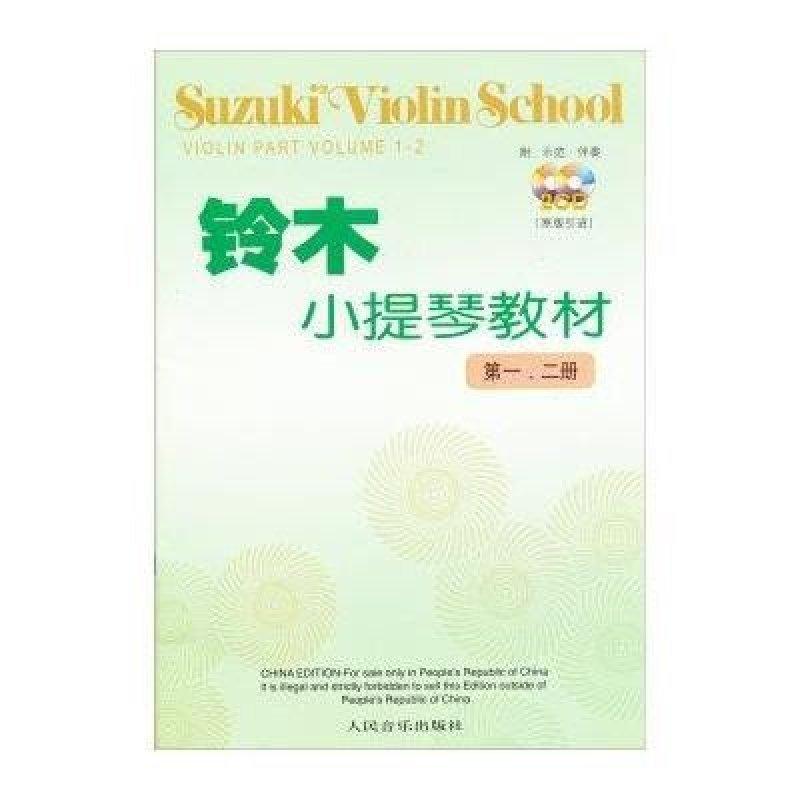 铃木小提琴教材 闪烁的小星星变奏曲