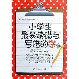 《小学生最易读错与写错的字》(鲁雯雪,廖敏莉小学嘉龙图片