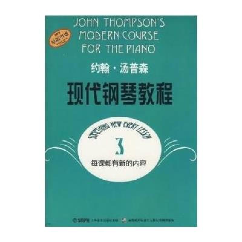 约翰·汤普森:现代钢琴教程3图片