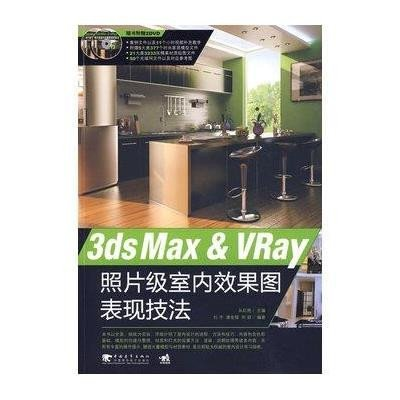 3ds Max VRay照片级室内效果图表现技法 杜宇 潘金强 田甜 苏宁易购