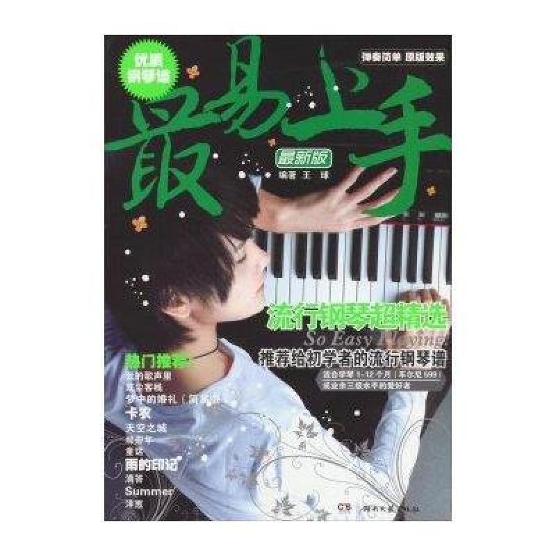 钢琴简谱流行歌曲-钢琴简谱流行歌曲数字/简谱大全流行歌曲2017/钢琴