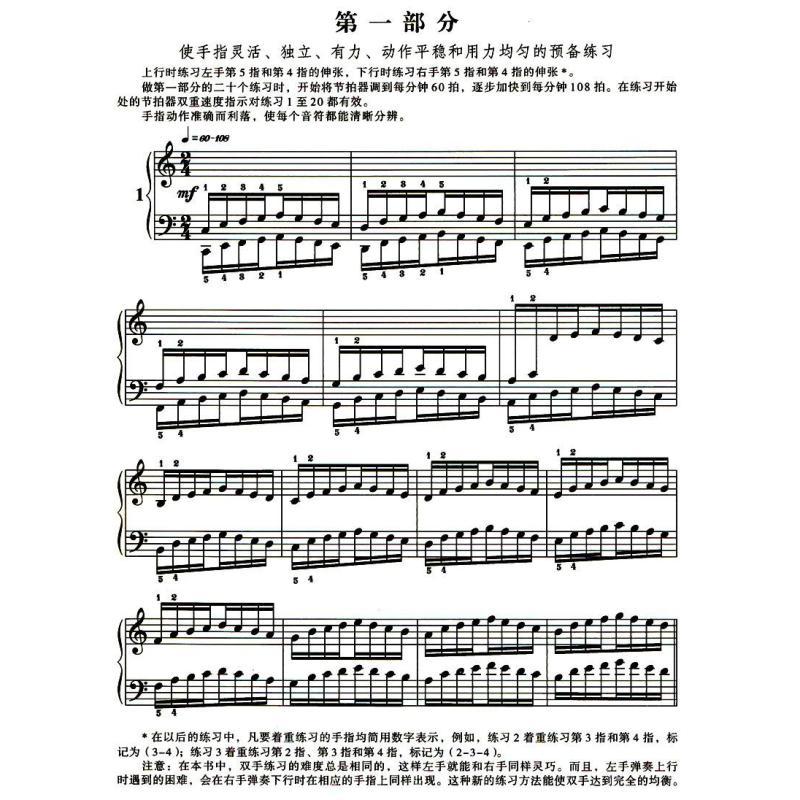 基辅大门钢琴曲谱