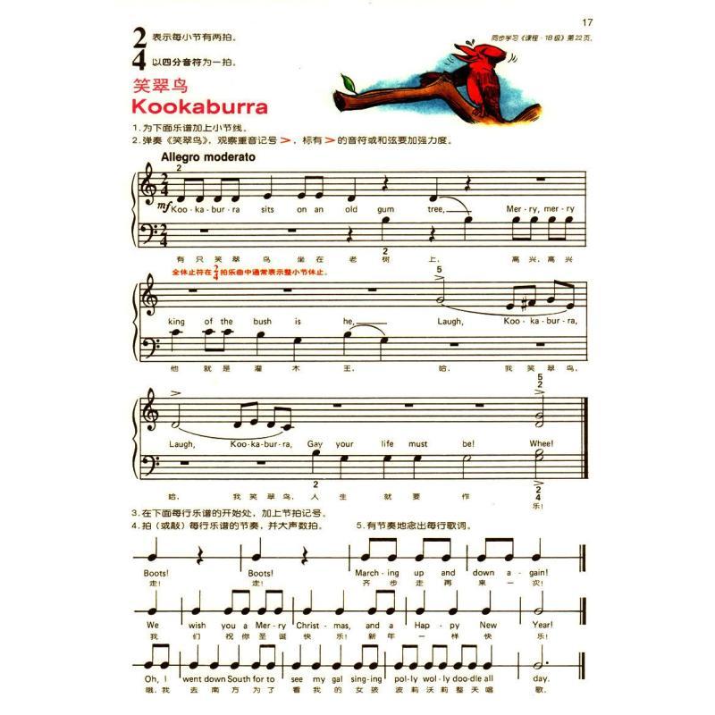 乐钢琴基础教程图片