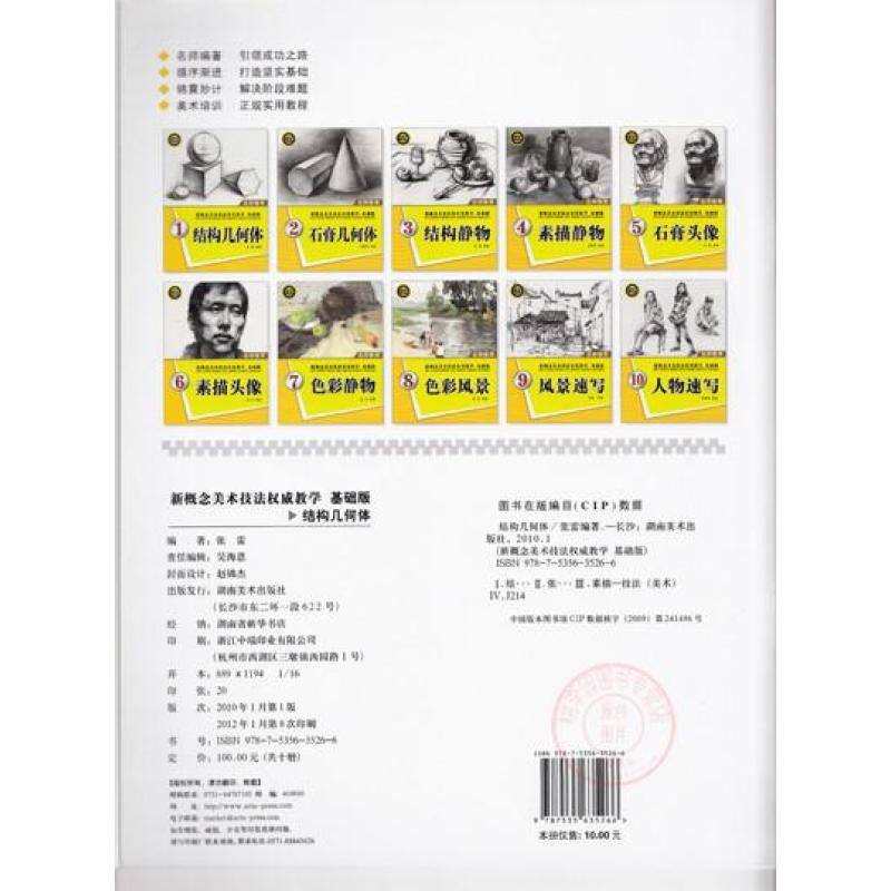 【桃李园图书】新概念美术技法权威教学·基础版