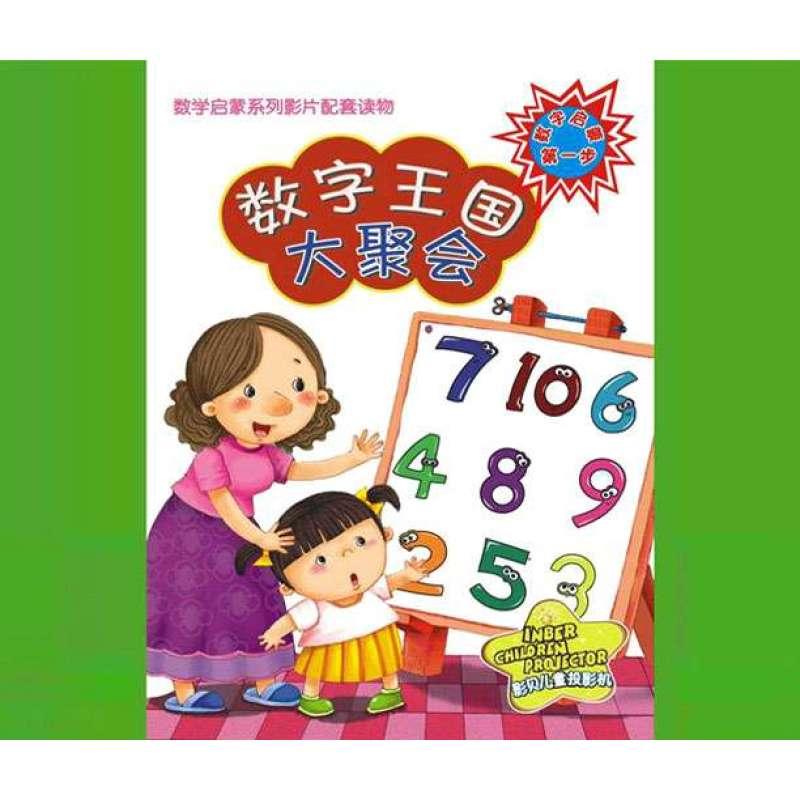 影贝数字王国大聚会儿童投影机故事盒图片