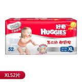 好奇(Huggies) 银装干爽舒适纸尿裤 加大号XL52片【12-16kg】