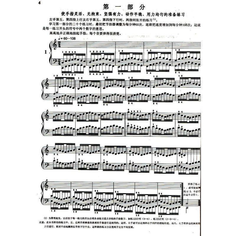 哈农钢琴指法练习(有声版)附vcd二张图片