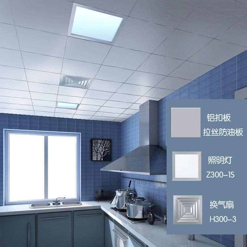光芒集成吊顶厨房套餐铝扣板+z300-1s+h300-3