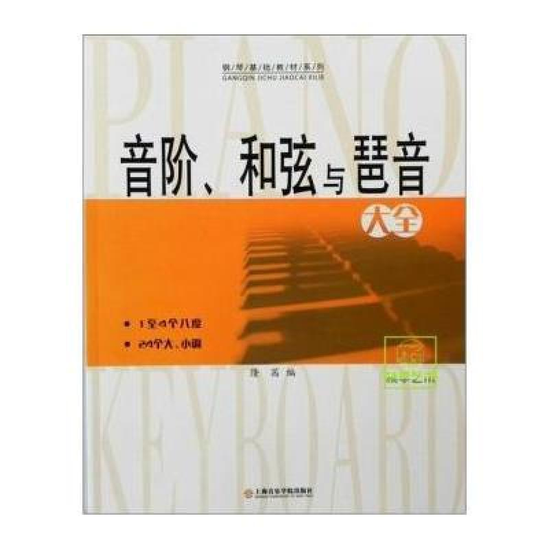 天空之城钢琴完美_钢琴谱分享
