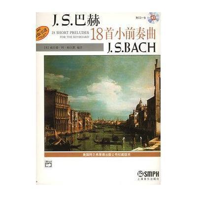 巴赫18首小前奏曲(附cd1张)