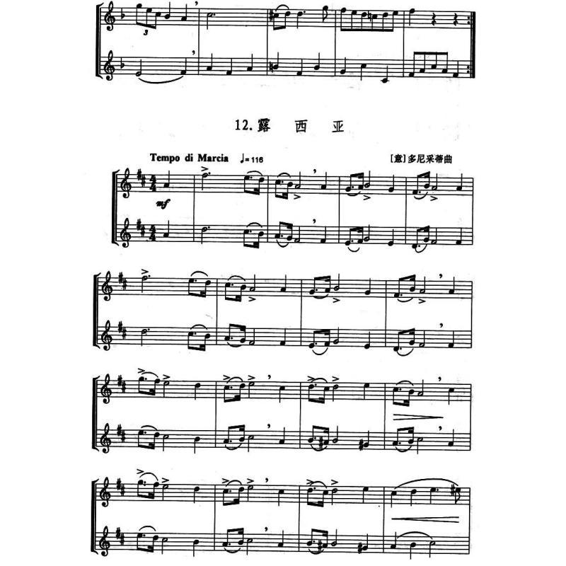 单簧管入门音阶谱子