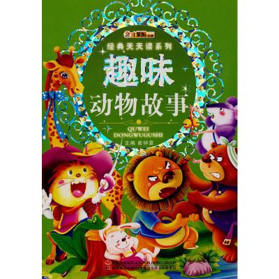 趣味动物故事_图书_苏宁易购手机版