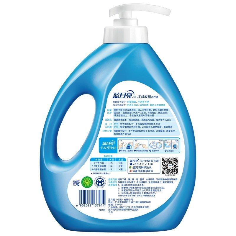 【蓝月亮】蓝月亮 手洗专用洗衣液(薰衣草)1kg/瓶