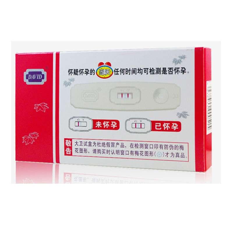 【】大卫早早孕(hcg)检测试纸试盒1盒装*2盒【报价