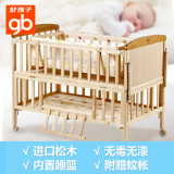 好孩子 Goodbaby 多功能环保实木婴儿床 带滚轮 MC283-J311