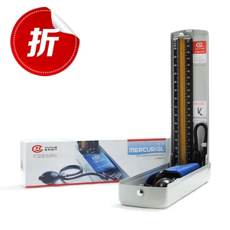 血压计家用正品 水银臂式台式高血压测量仪器
