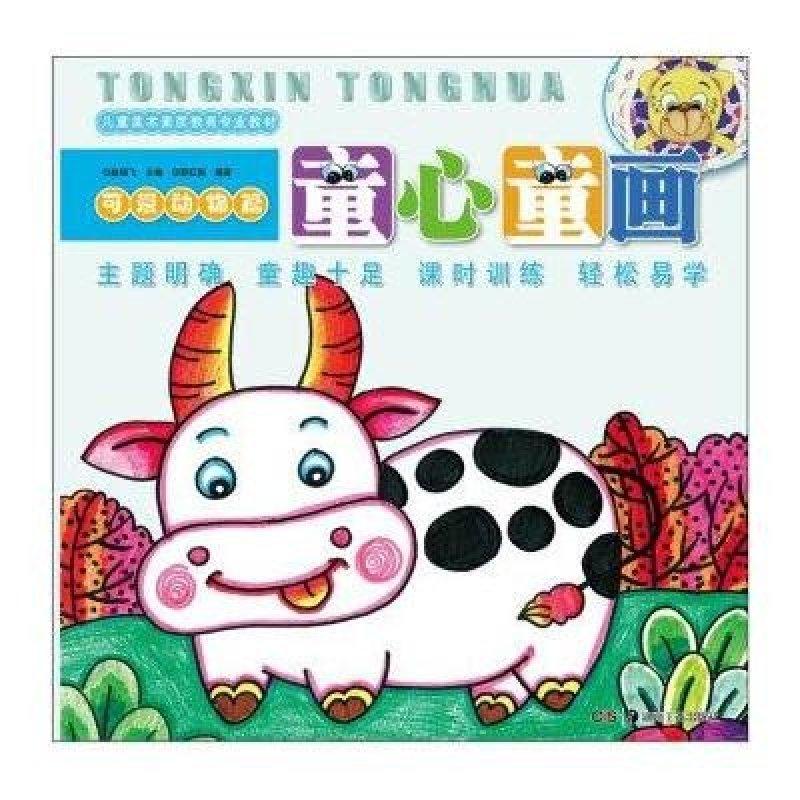 儿童美术素质教育专业教材:童心童画可爱动物篇