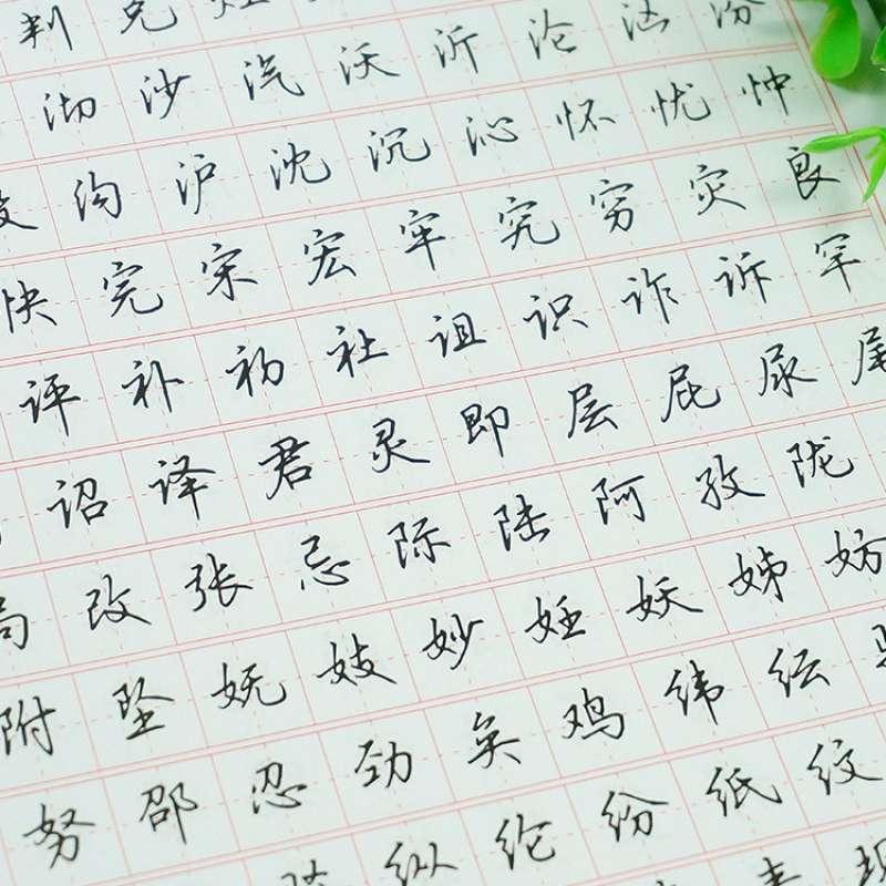 公务员汉字书写5500字钢笔图片