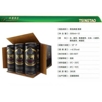 青岛啤酒黑啤听装500ml【报价