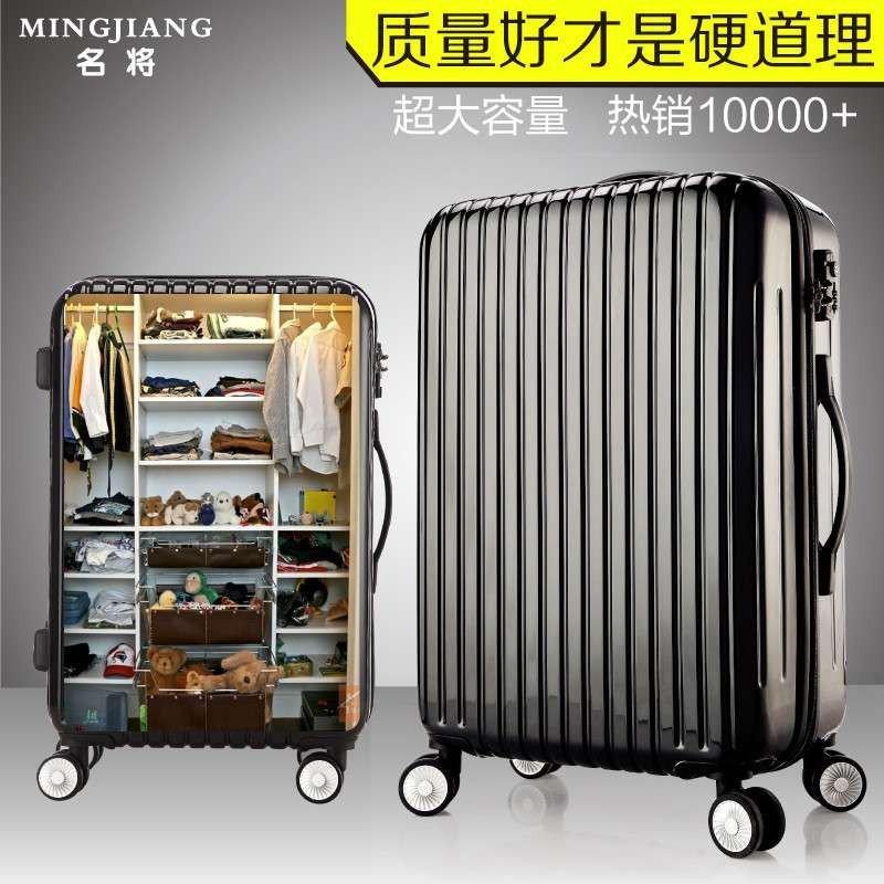 拉杆箱万向轮行李箱旅行箱登机箱子托运