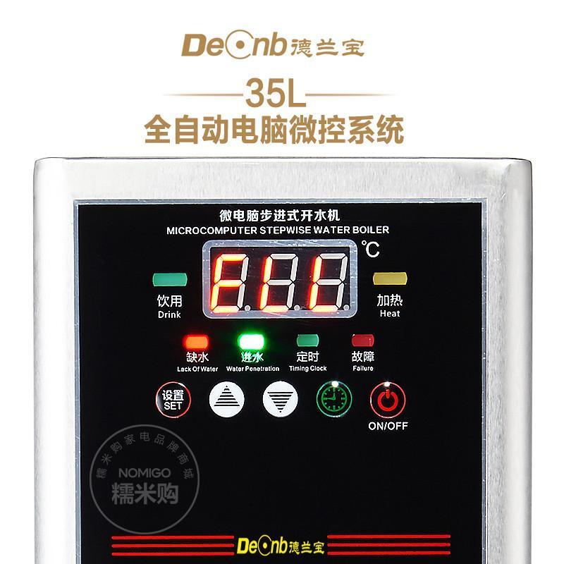 全自动商用电热开水器开水机不锈钢